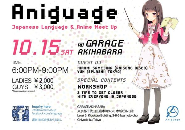 aniguage_event